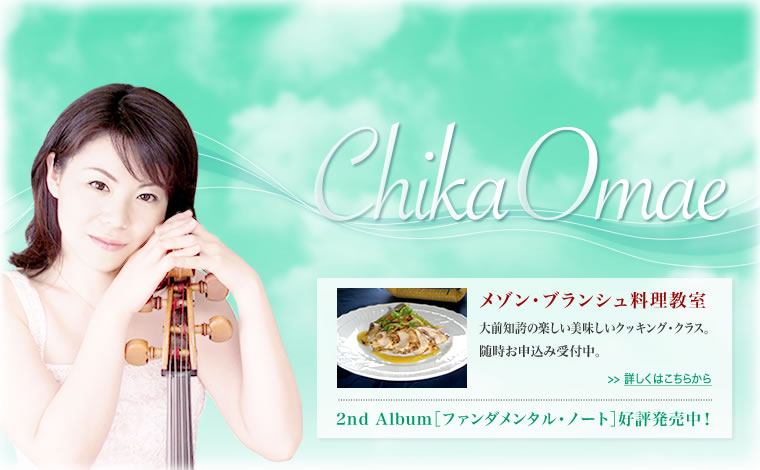 chika_oomae official websaite